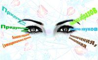 Глаза и мысли
